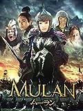 ムーラン(字幕版)