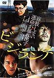 ビジランテ [DVD] image