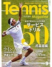 テニスマガジン 2020年 09 月号 特集:サービスドリル50超基礎編