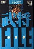 信長の野望・武将風雲録―武将ファイル (キャラクターファイルシリーズ)