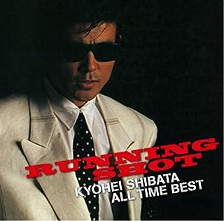 柴田恭兵 ALL TIME BEST「ランニング・ショット」