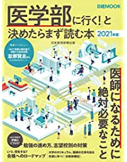 「医学部に行く! 」と決めたらまず読む本 2021年版 (日経ムック)