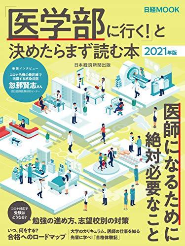 「医学部に行く! 」と決めたらまず読む本 2021年版 (日経ムック) - 日本経済新聞出版