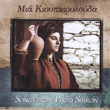 MIA KIOUPKIOULOUDHA SONGS FROM PROTI SERRON