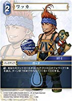 ファイナルファンタジーTCG 7-126C (C コモン) ワッカ FINAL FANTASY TRADING CARD GAME Opus 7