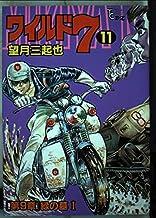 ワイルド7 11 (トクマコミックス)