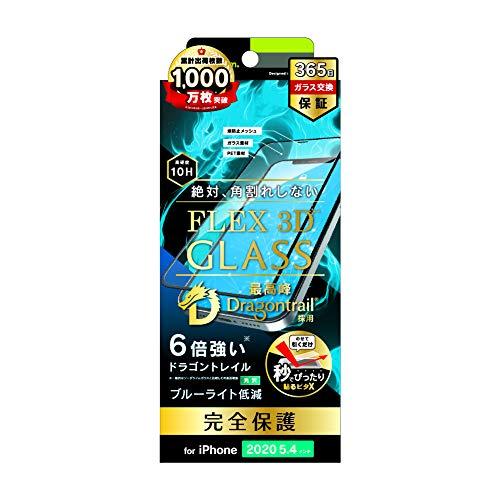 Simplism シンプリズム iPhone 12 mini [FLEX 3D] Dragontrail ブルーライト低減 複合フレームガラス ブラック TR-IP20S-G3-DTBCCBK