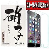 iphone8 ガラスフィルム iphone7 ガラスフィルム iphone8 フィルム iphone7 フィルム ブルーライトカット 強化ガラス 保護ガラス 防指紋 気泡レス rs JAPAN