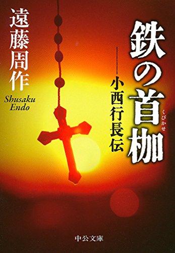 鉄の首枷 - 小西行長伝 (中公文庫)
