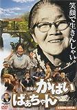 佐賀のがばいばあちゃん [DVD]