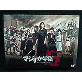 DVD マジすか学園5 スペシャルDVD BOX【オフィシャルショップ限定】 AKB48
