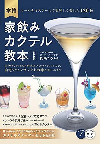 本格 家飲みカクテル教本 新装版 ルールをマスターして美味しく楽しむ120種 (コツがわかる本!)
