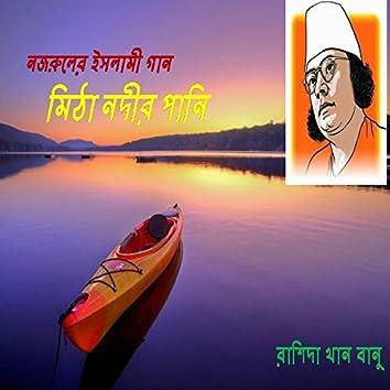 Mitha Nodir Pani