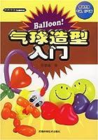 时尚作坊:气球造型入门