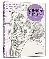 起步教程(人物速写升级版)/主旋律美术系列丛书