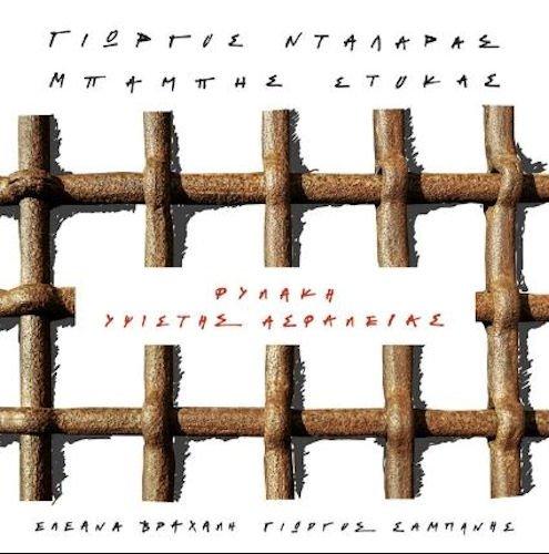Giorgos Dalaras - Fylakes Ypsistis Asfalias [CD]
