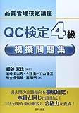 品質管理検定講座QC検定4級模擬問題集