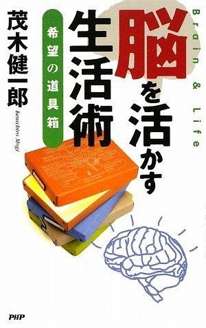 脳を活かす生活術の詳細を見る
