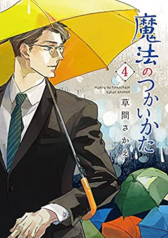 魔法のつかいかた(4) (ウィングス・コミックス)