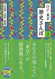 江戸・東京 歴史さんぽ2 千代田区・新宿区・文京区