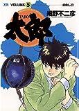 太郎(TARO)(5) (ヤングサンデーコミックス)