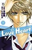 LoveHeart : 下 (comic 魔法のiらんど)