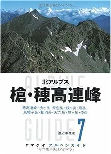 ヤマケイ アルペンガイド7 槍・穂高連峰 (ヤマケイアルペンガイド)の表紙
