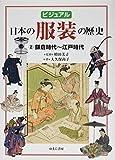 ビジュアル 日本の服装の歴史2鎌倉時代~江戸時代