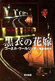 黒衣の花嫁 (ハヤカワ ミステリ文庫)