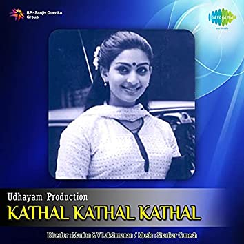 "Rojavil (From ""Kathal Kathal Kathal"") - Single"