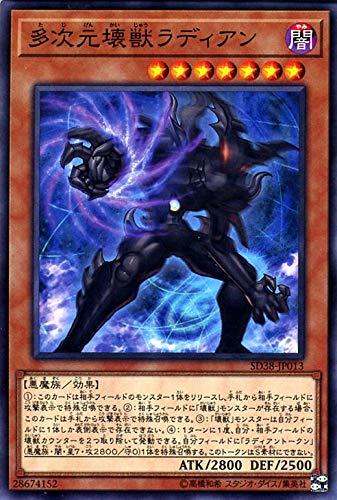 遊戯王カード 多次元壊獣ラディアン(ノーマル) 混沌の三幻魔(SD38)   効果モンスター 闇属性 悪魔族 ノーマル