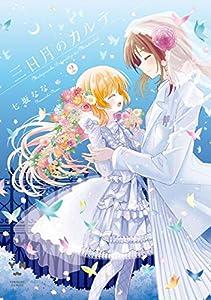 三日月のカルテ: 2【イラスト特典付】 (百合姫コミックス)