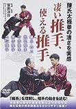 陳氏太極拳の凄さを実感凄い推手、使える推手☆(DVD)☆ (<DVD>)