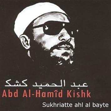 Sukhriatte ahl al bayte (Coran)