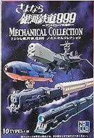 松本零士 さよなら銀河鉄道999 メカニカルコレクション クイーンエメラルダス号