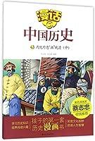 """漫话中国历史(43)内忧外患""""画""""晚清(中)"""