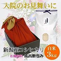 [入院のお見舞い]新潟県産コシヒカリ 精米 白米 3キロ 風呂敷包み(有機肥料)(入院見舞い)