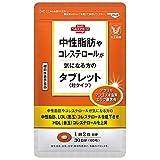 中性脂肪やコレステロールが気になる方のタブレット(粒タイプ)60粒【機能性表示食品】