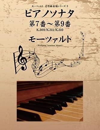 モーツァルト 名作曲楽譜シリーズ3 ピアノソナタ 第7番~第9番 K.309/K.311/K.310