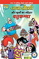 Chacha Choudhary & Festival of Flower in Hindi