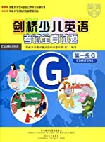 剑桥少儿英语考试全真试题(第3级G)(附磁带2盘)