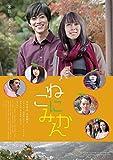 ねこにみかん[TOBA-0122][DVD] 製品画像