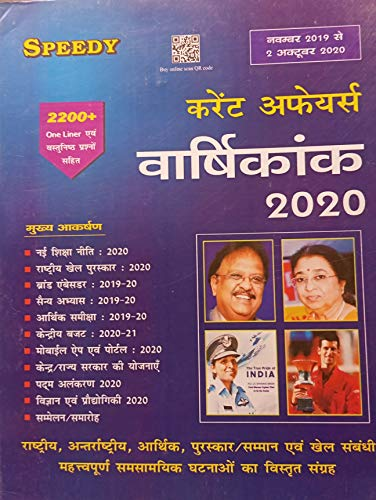 Speedy Current Affairs Year Book Hindi 2020 September 2020 Issue
