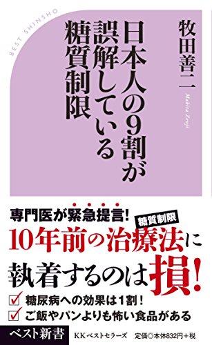 日本人の9割が誤解している糖質制限 (ベスト新書)
