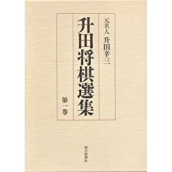 升田将棋選集 (第1巻)