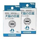 【2個セット】犬チョコ目薬V(犬猫の目薬) 15mL【動物用医薬品】
