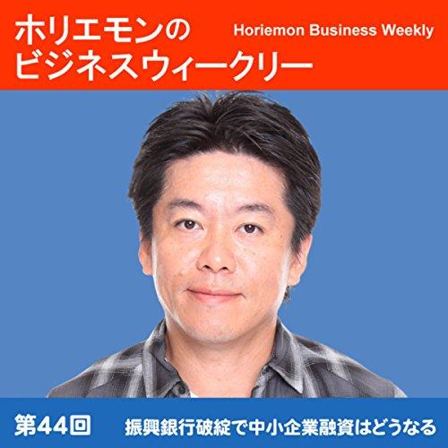 『ホリエモンのビジネスウィークリーVOL.44 振興銀行破綻で中小企業融資はどうなる』のカバーアート