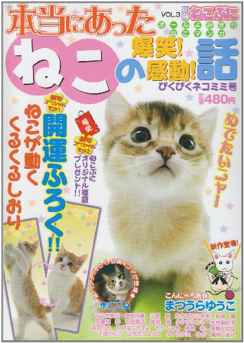 LOL cat was really in Swakopmund I separate volume! Impressed! Twitching story Nekomimi issue (MD Comics 551) (2011) ISBN: 4862012019 [Japanese Import]