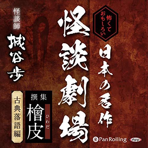 『怖くておもしろい 日本の名作怪談劇場 撰集 檜皮(ひわだ)~古典落語編~』のカバーアート