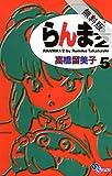 らんま1/2〔新装版〕(5)【期間限定 無料お試し版】 (少年サンデーコミックス)